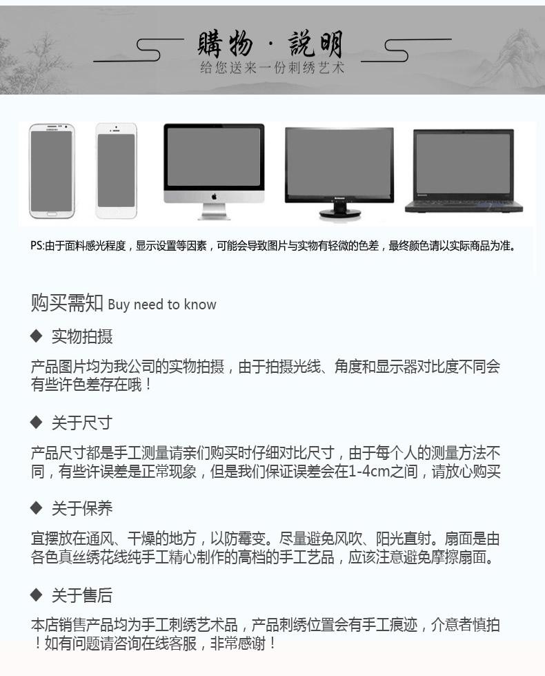 購物說明_r2_c1.jpg